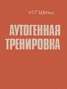 SHults-I.G.-Autogennaya-trenirovka-200x300-226x300